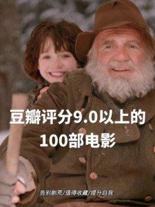 100部豆瓣评分9.0以上的电影