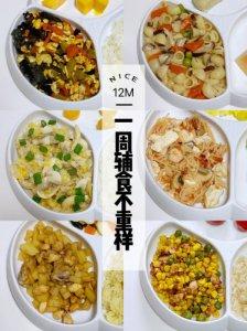 12M宝宝辅食一周午餐不重样家常菜做法