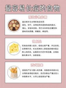 饮食祛痘指南吃对食物有痘痘也不怕