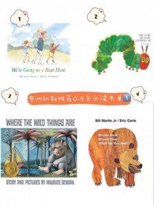 澳洲早教推荐0-5岁绘本书单第一期