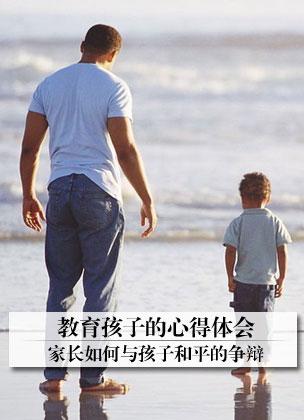 教育孩子的心得体会 家长如何与孩子和平的争辩