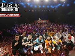 中国新说唱选手大规模退赛 只因为有人告密挖选手黑料