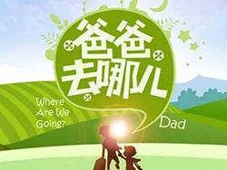 爸爸去哪儿第六季嘉宾名单 爸爸去哪儿6播出时间
