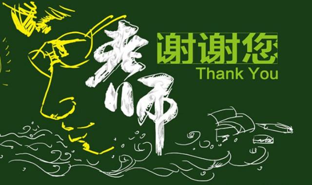 贺卡教师节该写什么 给老师的走心祝福语