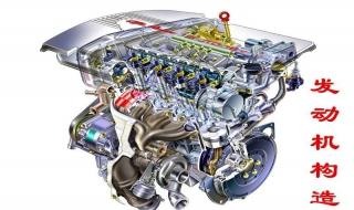 汽车发动机调养 调养的八大误区有哪些?