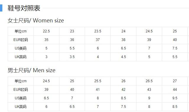 鞋子尺码对照表 全面了解如何选择合适脚的号码