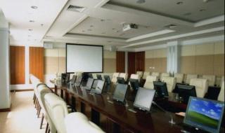 会议系统使用方法 快来瞧瞧以下信息