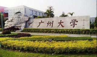 广州大学教育学考研参考书 整理好推荐给大家