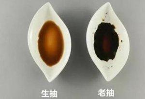 生抽和老抽的区分和用法 如何鉴别瓶装酱油质量
