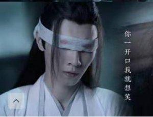 陈情令义城篇 史上最虐CP上线 薛洋:道长我还想吃糖