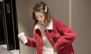 红色羊羔毛外套搭配 推荐4种搭配