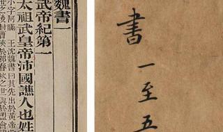 陈寿名言名句 陈寿经典语录