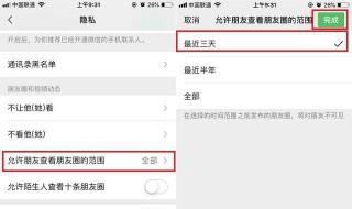 微信设置朋友圈三天 如何设置微信朋友圈权限只显示三天内容