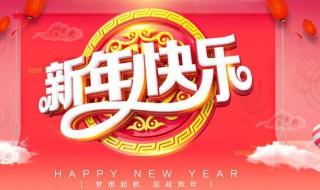 给领导新年祝福语2021年 2021年给领导的新年祝福语有哪些