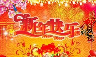 祝领导新年快乐 给领导新年祝福语