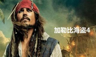 加勒比海盗结局 加勒比海盗结局是什么