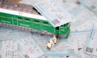 网上买火车票怎么取票 网上买了火车票之后如何取票