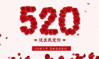 520祝福语20字以内 520是什么意思