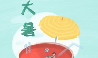 大暑节气祝福语 大暑节气祝福语有哪些